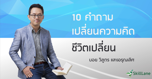 10 คำถามเปลี่ยนความคิด ชีวิตเปลี่ยน