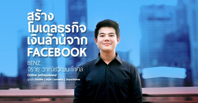 สร้างโมเดลธุรกิจเงินล้านจากเฟสบุ๊ค