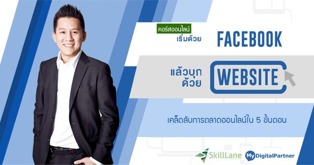 เริ่มด้วย Facebook แล้วบุกด้วย Website