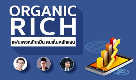 Organic Rich แฟนเพจหลักหมื่น คนเห็นหลักแสน
