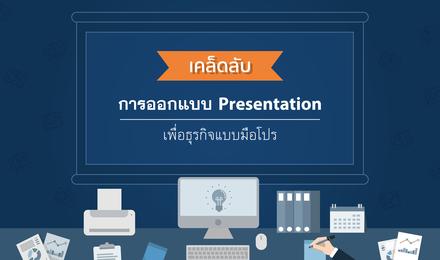 เคล็ดลับออกแบบ Presentation เพื่อธุรกิจแบบมือโปร
