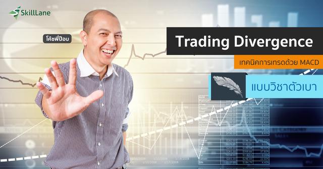 Trading Divergence เทรดด้วย MACD แบบวิชาตัวเบา