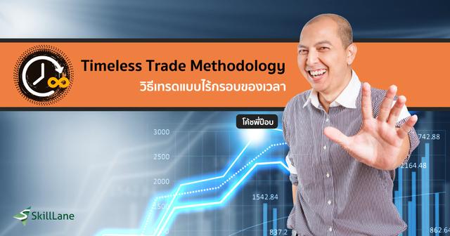 Timeless Trade Methodology เทรดแบบไร้กรอบของเวลา