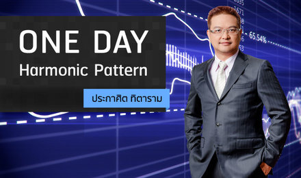 One Day Harmonic Pattern