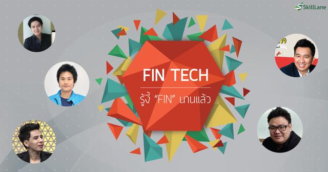 FinTech รู้งี้ Fin นานแล้ว
