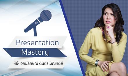 Presentation Mastery การนำเสนอขั้นเทพ