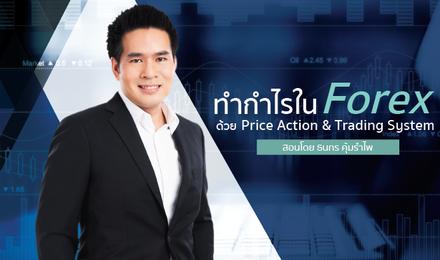 ทำกำไรใน Forex ด้วย Price Action Vol.1