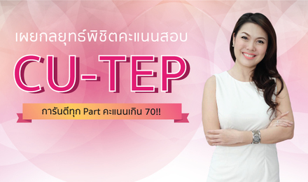 เผยกลยุทธ์พิชิตคะแนนสอบ CU-TEP