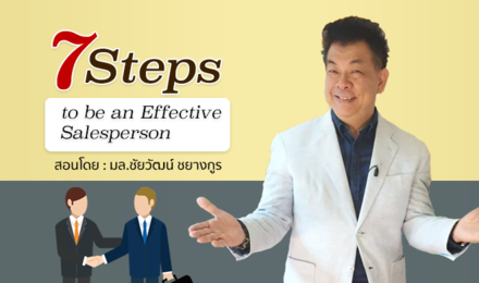 7 Steps to be an Effective Salesperson