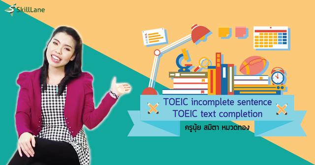 พิชิต TOEIC Incomplete Sentence & Text Completion