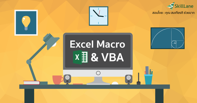 Excel Macro & VBA LV.1 ให้ Excel ทำงานให้แบบอัตโนมัติ