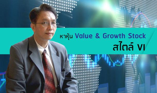 หาหุ้น Value & Growth Stock สไตล์ VI