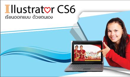 Illustrator CS6 เรียนออกแบบ ด้วยตนเอง