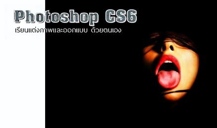 Photoshop CS6 เรียนแต่งภาพและออกแบบ ด้วยตนเอง