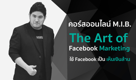 Marketing in Black: The Art of Facebook Marketing
