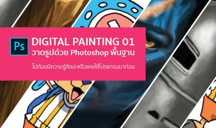 Digital Painting 1: วาดรูปด้วย Photoshop พื้นฐาน