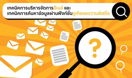 บริหารจัดการอีเมล์ + ค้นหาข้อมูลผ่าน Google Search