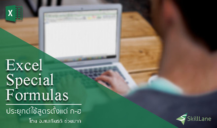 Excel Special Formulas ประยุกต์ใช้สูตรตั้งแต่ ก-ฮ