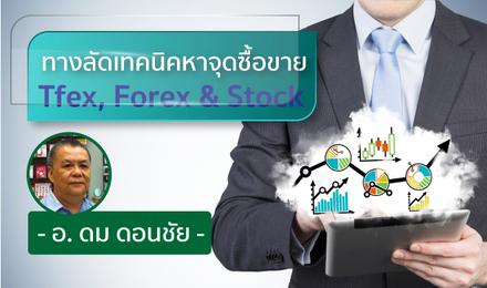 เทคนิคทางลัดหาจุดซื้อขาย Tfex, Forex & Stock