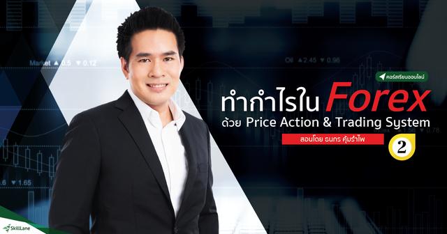 ทำกำไรใน Forex ด้วย Price Action Vol.2