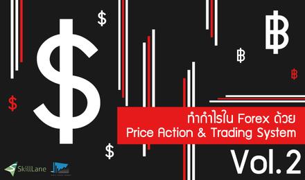 ทำกำไรใน Forex ด้วย Price Action & Trading System 2