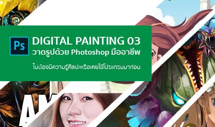 Digital Painting 3: วาดรูปด้วย Photoshop แบบมืออาชีพ