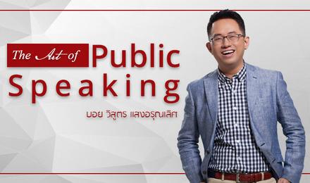 The Art of Public Speaking พูดดีมีโอกาส พูดฉลาดมีเงิน