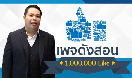 เพจดังสอน 1,000,000 Like