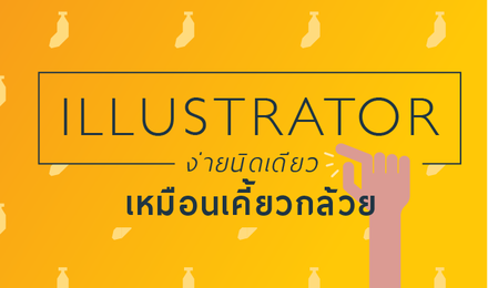 Illustrator ง่ายนิดเดียว เหมือนเคี้ยวกล้วย