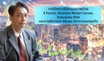 5 Forces Model วิเคราะห์ธุรกิจเชิงคุณภาพ สไตล์ VI