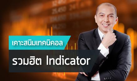 เคาะสนิม เทคนิคอล 3/4 รวมฮิต Indicator