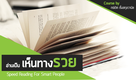อ่านเป็นเห็นทางรวย Speed Reading For Smart People