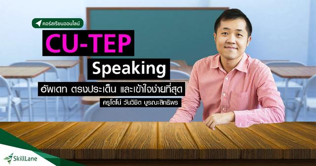 CU-TEP Speaking อัพเดท ตรงประเด็น และเข้าใจง่ายที่สุด