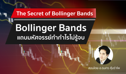 The Secret of Bollinger Bands แถบมหัศจรรย์ทำกำไรไม่รู้จบ