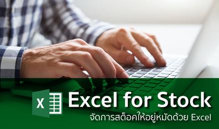 Excel for Stock จัดการสต็อคให้อยู่หมัดด้วย Excel
