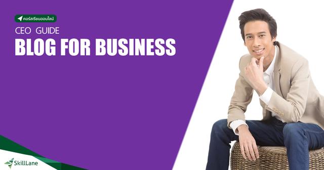 Blog for Business ก้าวแรก สร้างอาชีพใหม่จากเว็บไซต์ส่วนตัว