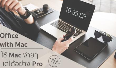 ใช้ Mac ง่ายๆ แต่ได้อย่าง Pro