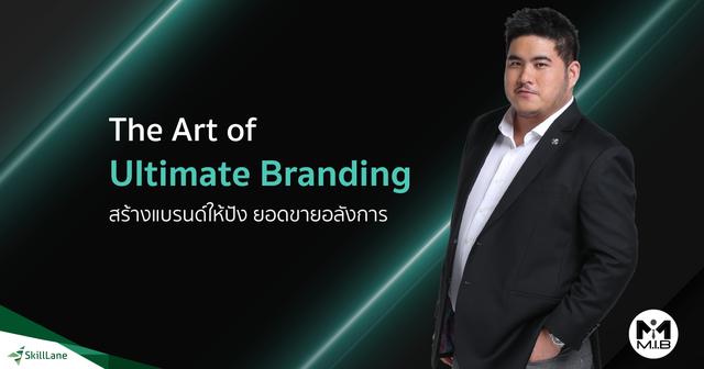 The Art of Ultimate Branding สร้างแบรนด์ให้ปัง ยอดขายอลังการ