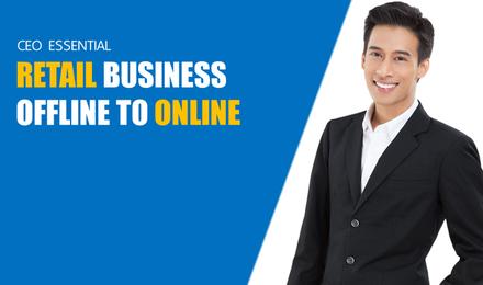 เจาะแก่น กลยุทธ์ธุรกิจค้าปลีก จากหน้าร้านสู่ออนไลน์