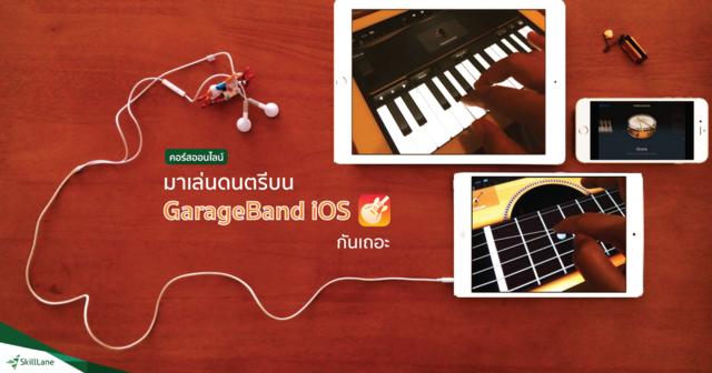 มาเล่นดนตรีบน GarageBand iOS กันเถอะ