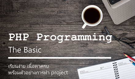 PHP Programming (The Basic)