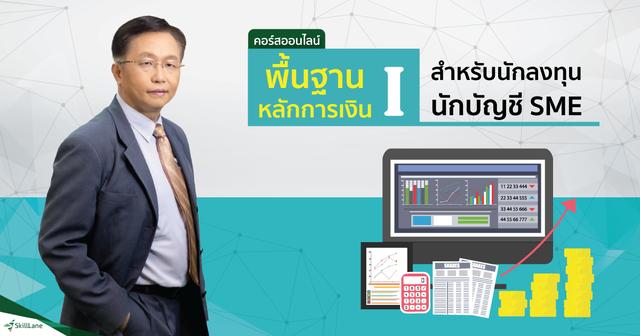 พื้นฐานหลักการเงิน I สำหรับนักลงทุน นักบัญชี SME