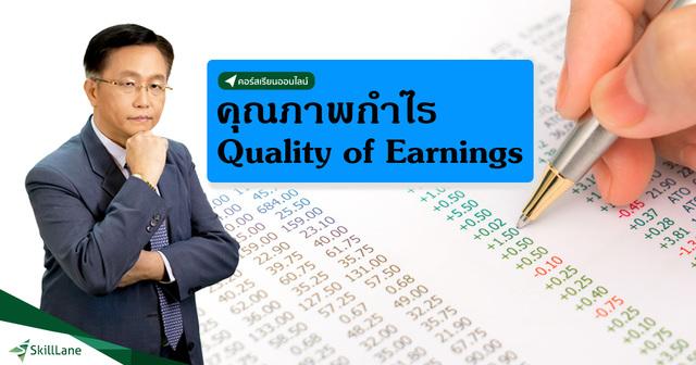 Quality of Earnings วิเคราะห์คุณภาพกำไร สไตล์ VI