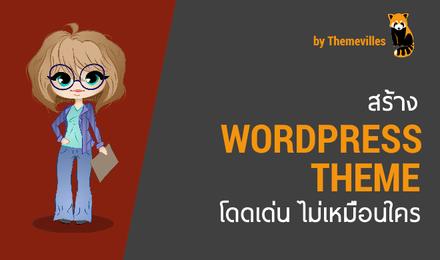 สร้างธีม WordPressใช้เอง โดดเด่น ไม่เหมือนใคร