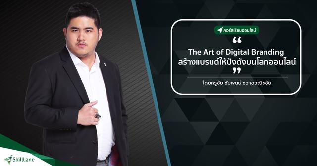 The Art of Digital Branding สร้างแบรนด์ให้ปัง ดังบนโลกออนไลน์