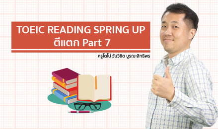 TOEIC READING SPRING UP ตีแตก Part 7