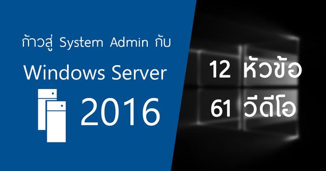 ก้าวสู่ System Admin กับ Windows Server 2016