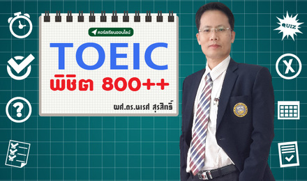 TOEIC พิชิต 800++