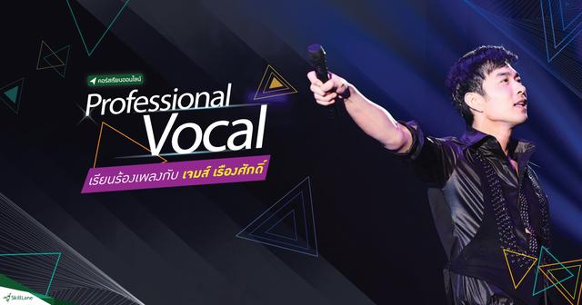Professional Vocal เรียนร้องเพลงกับ เจมส์ เรืองศักดิ์