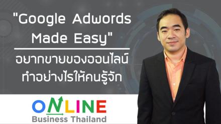 เจาะลึกการทำโฆษณา Google Adwords for Business